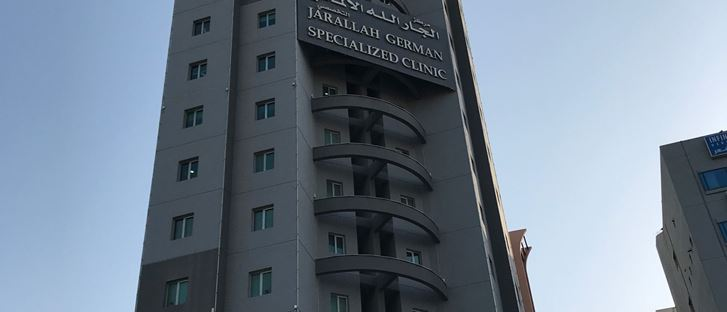 Cover Photo for Jarallah German Specialized Clinic (JGSC) - Kuwait