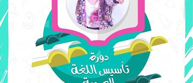 Cover Photo for Victoria Institute of English - Kuwait