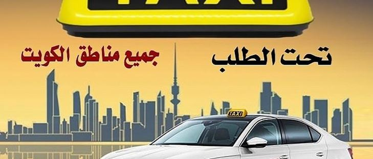 Cover Photo for Dana Kuwait Taxi