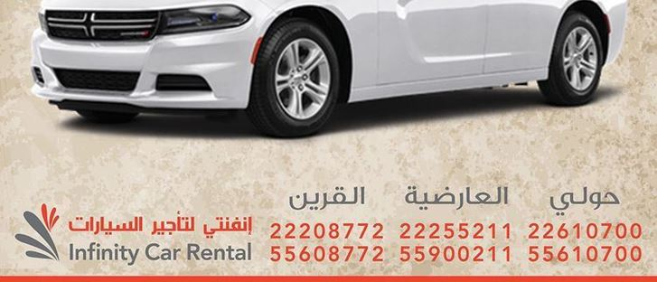 Cover Photo for Infinity Car Rental