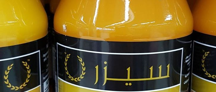 Cover Photo for Caesar Qamar El Din Juice