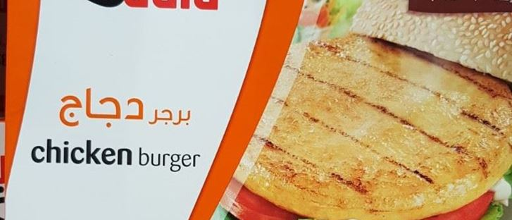 Cover Photo for Sadia Chicken Burger