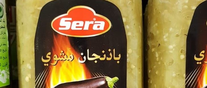 Cover Photo for Sera Roasted Eggplant
